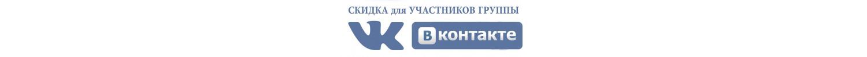 Скидка для учасников VK