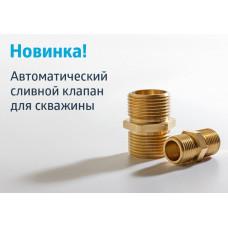 Автоматический сливной клапан UNIPUMP для скважины 3/4 23469
